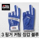 아부가르시아 3핑커 커팅 낚시용 장갑 블루