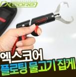 엑스코어 피쉬그립 XCG-01 / 플로팅 물고기집게