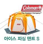 콜맨 아이스쉘터 S