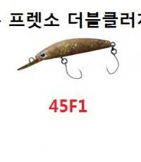 [다이와] 더블 클러치 45F1